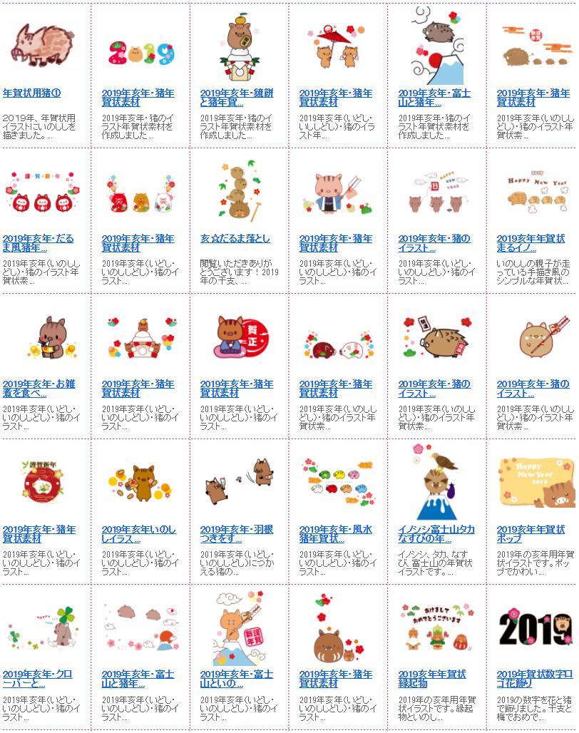 2019年「亥年」年賀状イラスト無料素材