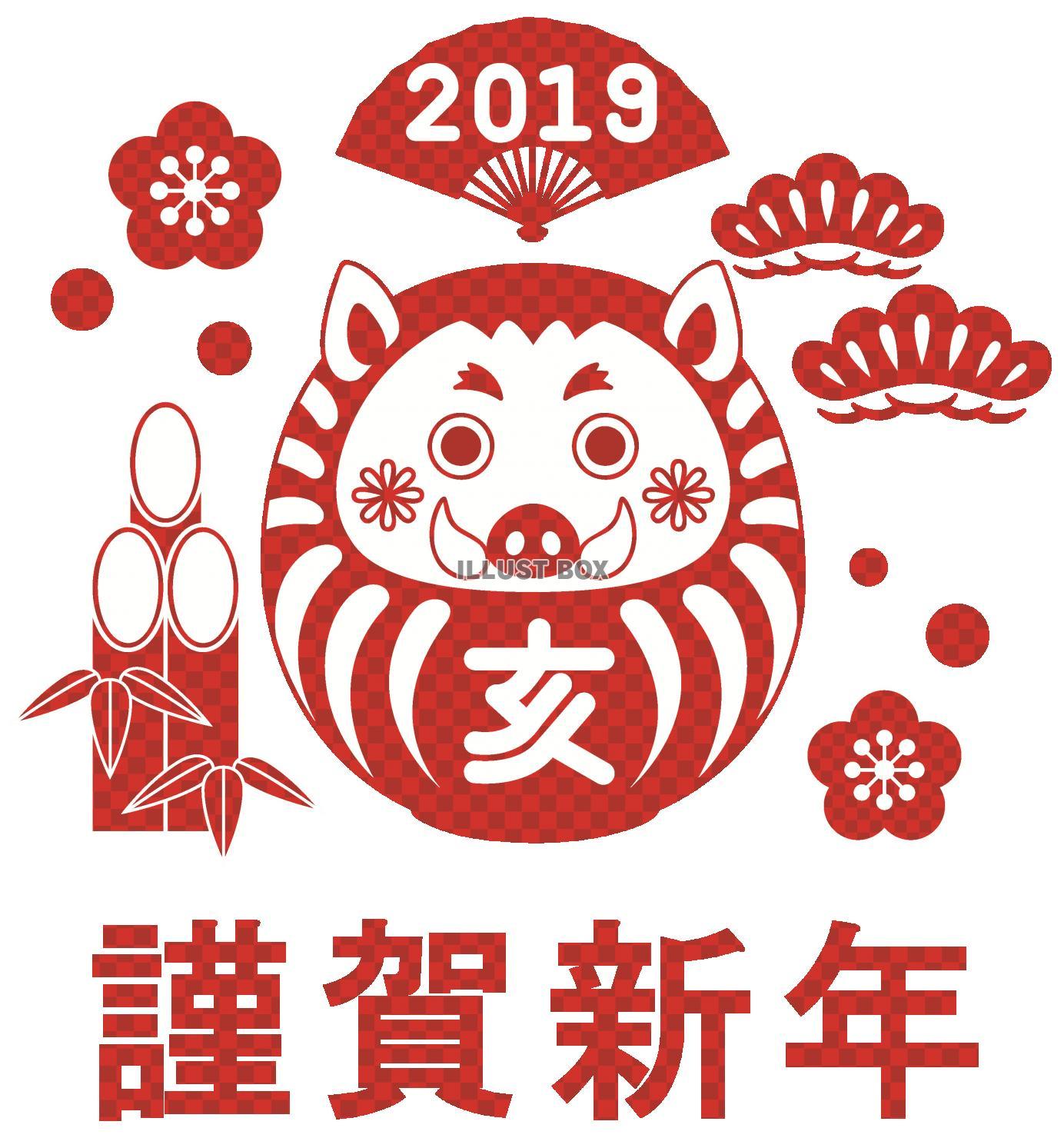 2019年賀状用イラスト・和風のイノシシだるま