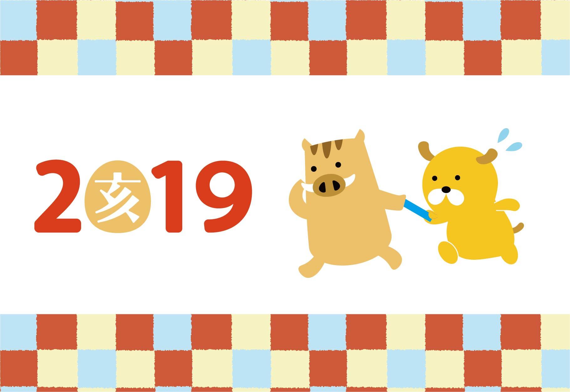 2018年の犬が走りながら2019年の猪にバトンタッチ