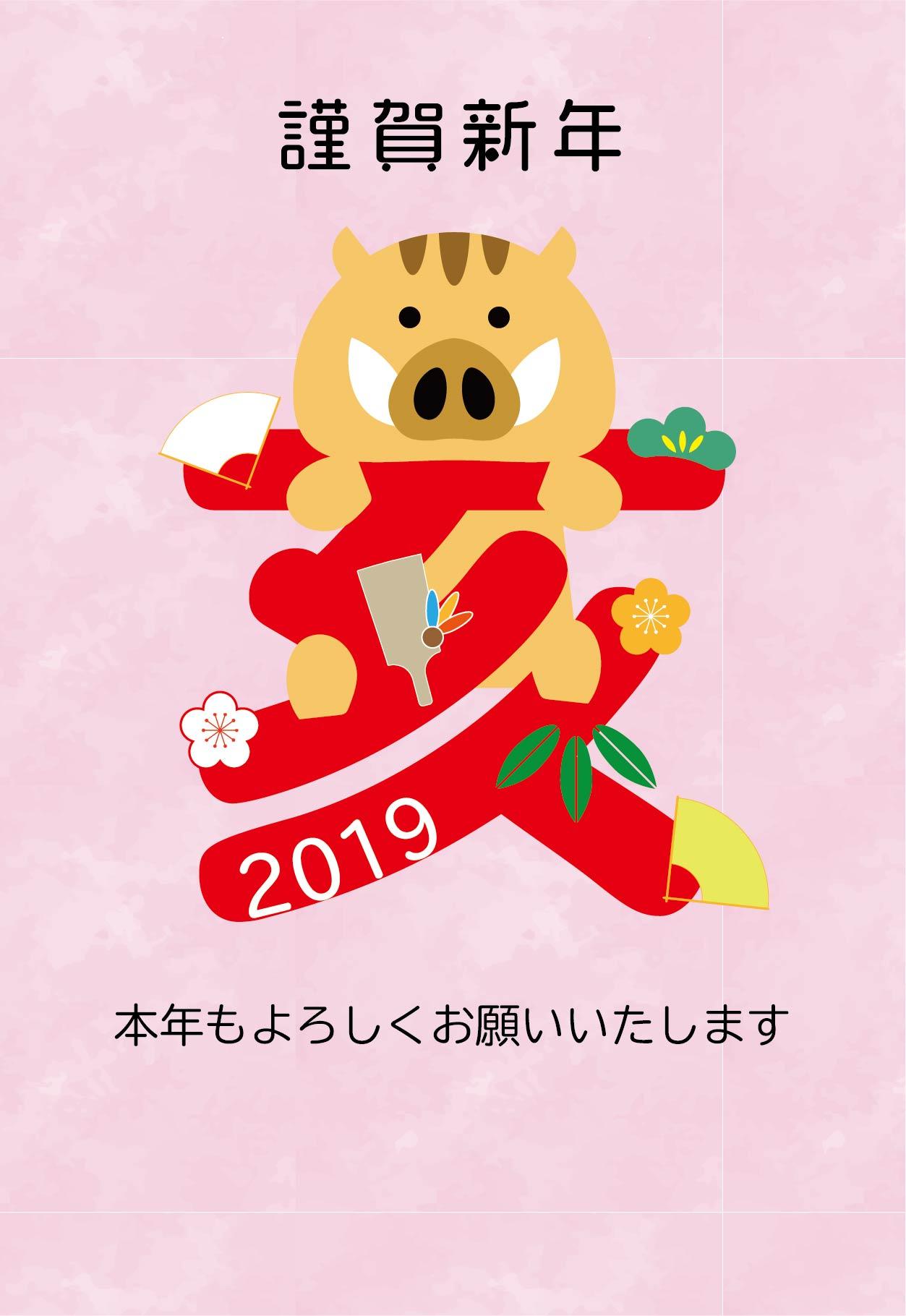亥と猪が可愛らしい年賀状