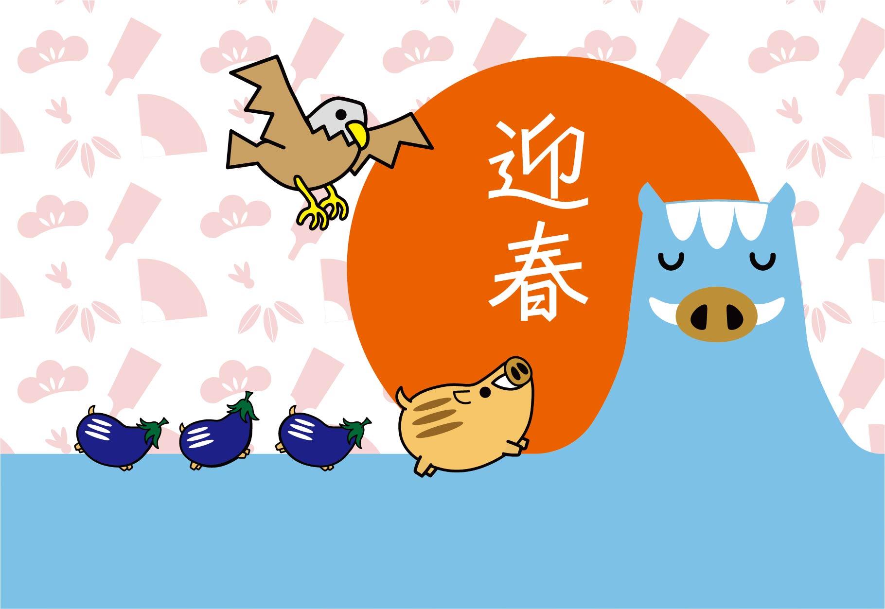 一富士二鷹三茄子+猪と日の出