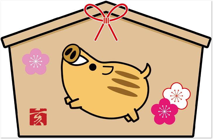 猪と絵馬のイラスト