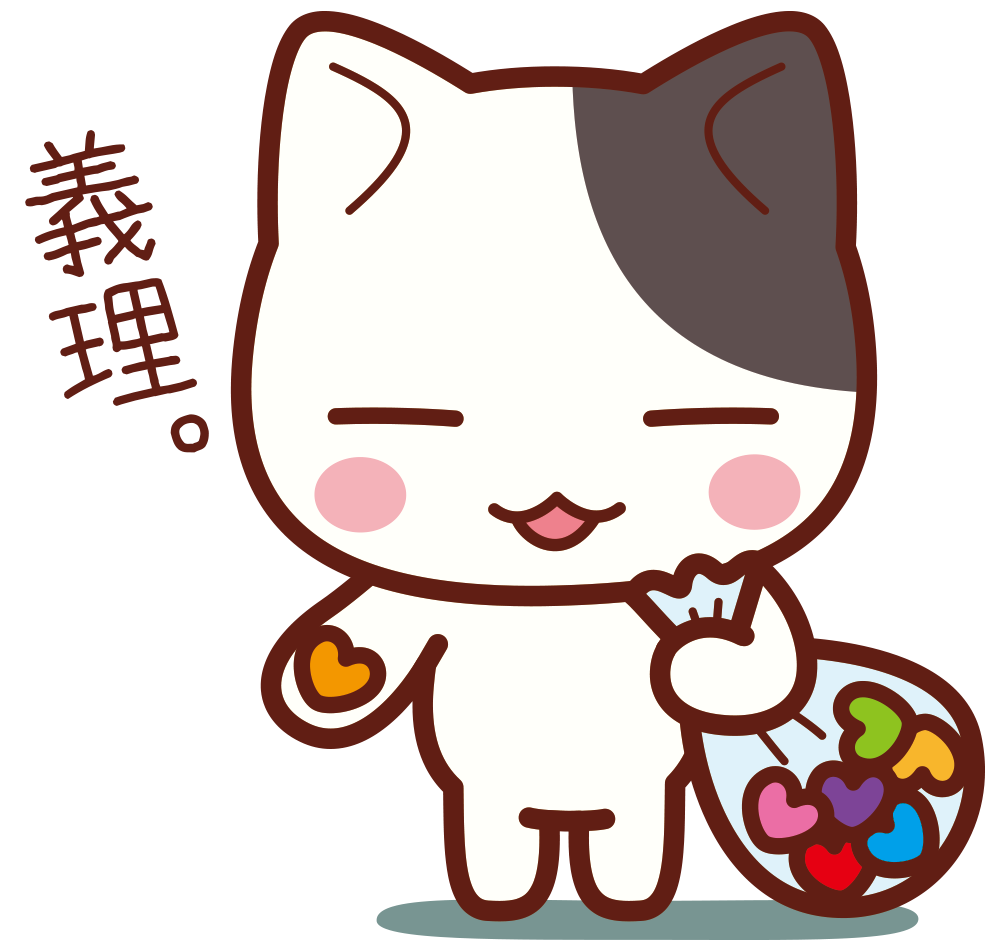 義理チョコ大量プレゼント!