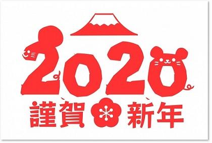 2020の赤いフォントとねずみのイラスト入り年賀状