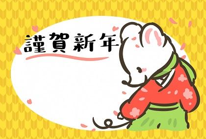 新しい春!和装に包まれたネズミの年賀状