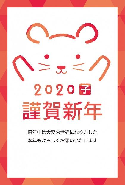 2020年!万歳するネズミの年賀状