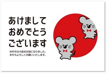 丸枠から飛び出してくる2足歩行のネズミの年賀状