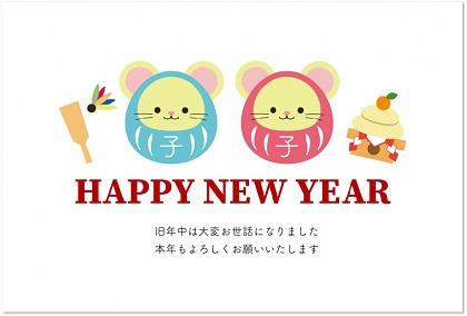 2020年!ネズミのカップルが寄り添う年賀状