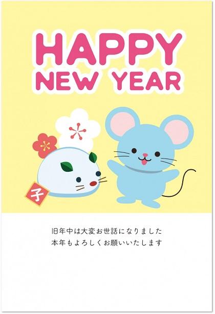 愛おしさ倍増!2頭身の万歳ネズミの年賀状