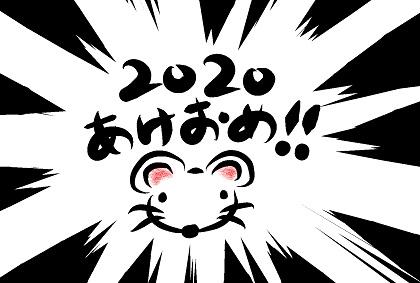 「2020 あけおめ」慣れ親しんだ親戚に出したい年賀状