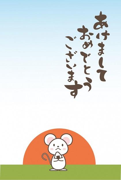 【2020年】朝日とおにぎりを持つ白ネズミの年賀状
