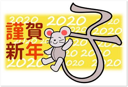 2020年!ねずみのしっぽの年賀状